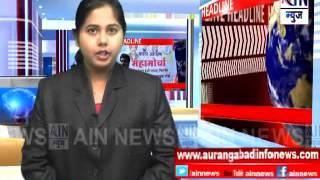 Aurangabad : बिडकीन शासकीय रुग्नालायचं बोगस काम पुन्हा एकदा आल समोर ..