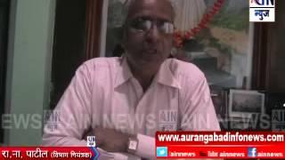 Aurangabad : सिडको बसस्थानकातुन जळगावसाठी दर दोन तासाला सोडणार गाडी - रा.ना.पाटील
