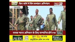 विंग कमांडर #Abhinandan_Varthaman वर्तमान की कॉकपिट में वापसी, #AIRFORCE चीफ के साथ उड़ाया #MIG_21