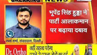#BHUPINDERSINGHHOODA ने पार्टी आलाकमान पर बढ़ाया दबाव