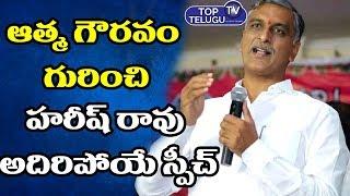 Harish Rao Powerfull  Speech At Siddipet | Telangana Latest News | Top Telugu TV