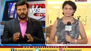 Metro News | 12-08-2019 | Mantavya News