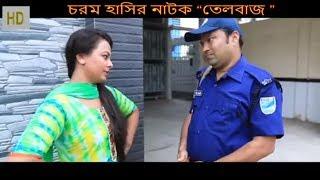 """চরম হাসির নাটক """"তেলবাজ""""।Bangla natok 2019। Siddiqur Rahman।"""