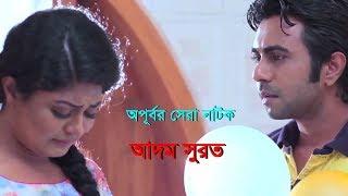 EId ul AZha Natok 2019 || অপূর্বর সেরা নাটক ।। বাদাম সুরত।। অপূর্ব,মৌসুমী হামিদ ।।