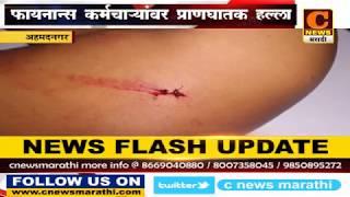 अहमदनगर - फायनान्स कर्मचाऱ्यांवर प्राणघातक हल्ला