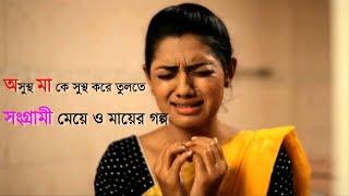 অসুস্থ মা কে সুস্থ করতে সংগ্রামী মেয়ে ও মায়ের গল্প  Tisha ||Partha Barua