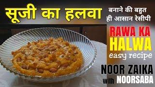 Tasty Halwa !! BEST RECIPE OF RAWA HALWA !! सूजी का हलवा बनाने की आसान रेसिपी