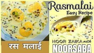 5 Star Hotal Jaisa Rasmalayi Banane Ka Asan Aur Sasta Tarika