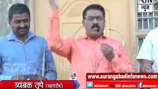 Aurangabad : कुठल्याही गरीब जनतेवर अन्याय होणार नाही - त्रंबक तुपे
