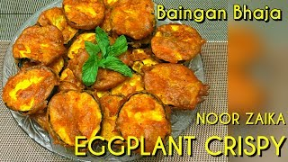 Baingan Fry Recipe--Eggplant Fry--How to Make Bringal Fry-Begun Bhaja Recipe