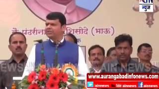 Aurangabad : आपण समाजाला काही तरी द्याव लागत मुख्यमंत्र्यांच प्रतिपादन
