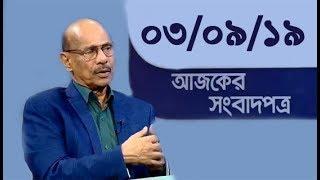 Bangla Talkshow Ajker Songbad potro - আজকের সংবাদপত্র।। 03/09/2019