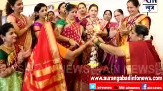 Aurangabad : सुवर्णकार प्रगती महिला मंडळातर्फे हळदी-कुंकुवाच आयोजन .. महिलांचा मोठा सहभाग
