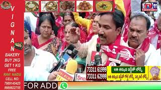 CPI LEADERS PROTEST TO CLOSE  WINE SHOPS FOR 11 DAYS ON OCCASION OF VINAYAKA CHAVITHI | HYD