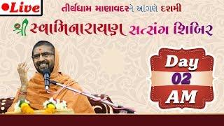 LIVE : 10th Shree Swaminarayan Satsang Shibir - Manavadar 2019 Day 2 AM