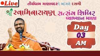 LIVE : 10th Shree Swaminarayan Satsang Shibir - Manavadar 2019 Day 3 AM