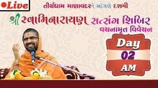 LIVE : Vachanamrut Vivechan 10th Shree Swaminarayan Satsang Shibir - Manavadar 2019 Day 3 AM