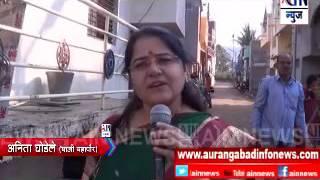 Aurangabad : वीटखेडा परिसरात शोर्ट सर्किटमुळे लागली आग .. कुठलीही जीवित हानी नाही