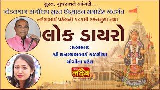 Lok Dayro-Surat || Shree Khodaldham Office Opening || Surat, Gujarat