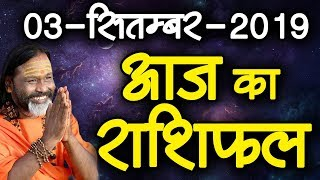 Gurumantra 03 September 2019 - Today Horoscope - Success Key - Paramhans Daati Maharaj