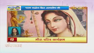 Bhakti Top 20 || 03 September 2019 || Dharm And Adhyatma News || Sanskar
