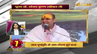 Bhakti Top 10 || 2 September 2019 || Dharm And Adhyatma News ||