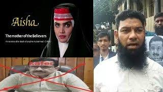 Maa_Hazrath_BiBi_Ayesha_Siddiqua RaziAllahuha  TallahAnha  Ke  Naam  Per Film  Banane Par Protest.