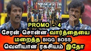 BIGG BOSS TAMIL 3|2nd SEPTEMBER 2019|PROMO 4|DAY 71|BIGG BOSS TAMIL 3 LIVE|Cheran Talk madhumitha