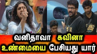 BIGG BOSS TAMIL 3|2nd SEPTEMBER 2019|72nd FULL EPISODE|DAY 71|BIGG BOSS TAMIL 3 LIVE|KAVIN VS VANITH