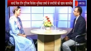 Ek mulaqat | वर्ल्ड मिस टीन टूरिज्म विजेता भूमिका शर्मा से जनटीवी की खास बातचीत