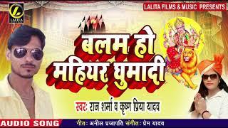 बलम हो मैहर घुमादी #Raj Sharma & Krishn Priya Yadav #Balam Ho Maihar Ghuma Di #New Devigeet Bhojpuri