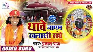 2019 भजन || थावे जाएम खलासी संघे || New Mata Bhajan 2019 || Prakash Raj || Bhakti Bhajan 2019