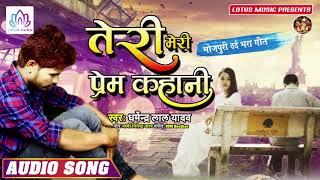 Teri Meri Prem Kahani - Dharmendra Lal Yadav का नया हिंदी गाना - New Hindi Song 2019