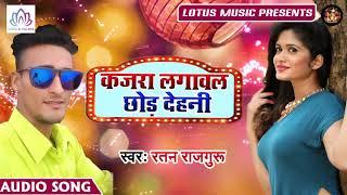 Super Hit आर्केस्ट्रा गीत 2019 | कजरा लगावल छोड़ देहनी - Kajara Lagawal Chhor Dihani | New Dj Song