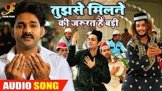 #Pawan Singh | तुझसे मिलने की जरूरत है बड़ी | #Madhu Sharma | #Jai Hind - Superhit qawwali Song