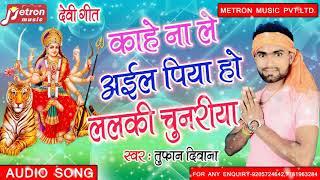 Toofan Diwana का सुपरहिट देवीगीत नवरात्री सॉन्ग 2019 # काहे ना ले अइल पिया ललकी चुनरी