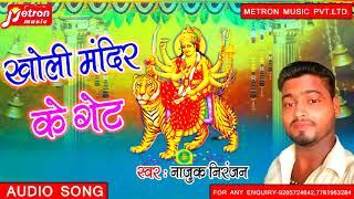 Niranjan Najuk का सबसे हिट देवीगीत # खोली मन्दिर के गेट # देवीगीत 2019 सुपरहिट भजन