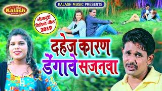 दहेज कारण डेंगावे सजनवा | Rajnish Yadav और Sapna Kashyap का हिट गाना | NEW BHOJPURI VIDEO SONG 2019