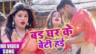 Lallan Vidhyarthi || का सुपरहिट गाना || बड़ घर के बेटी हई || Bhojpuri Superhit Song 2019