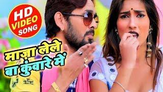 HD VIDEO - Antra Singh Priyanka & J.P Tiwari - माज़ा लेले बा कुंवारे में - Bhojpuri Superhit Song