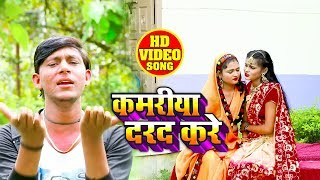 HD VIDEO -  कमरिया दरद करे - Mohan Lal tiwari - Kamariya Dard Kare - Bhojpuri Suprhit Songs 2019
