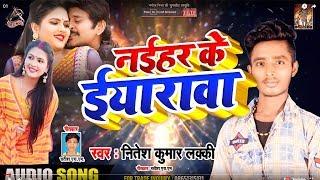 नइहर के इयारावा - Nitish Kumar Lucky - Niahare Ke Eiyarwa - Bhojpuri Hit Songs 2019
