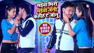 #VIDEO - Antra Singh Priyanka - सईया भीरी भईया जनि कहिहs - Shani Kumar Shaniya - Bhojpuri Hit Songs