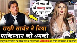 राखी सावंत ने दिया इमरान खान को मुहतोड़ जवाब  !! Chappan Churi Song Rakhi Sawant