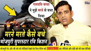 मरने से बाल - बाल बचे भोजपुरी सुपरस्टार रवि किशन, ग्वालियर एयरपोर्ट पर टला बड़ा हादसा #RaviKishan