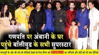 गणपति पर नीता अम्बानी के घर पहुंचे बॉलीवुड के सभी सुपरस्टार, Ambani GRAND WELCOME Bollywood Star