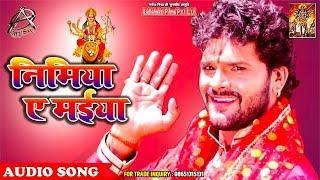 #देवी गीत - #निमिया ए मईया - #Khesari Lal Yadav - Nimiya Ae Maiya - Morning  Bhajan video - id 361b95977c39ce - Veblr Mobile
