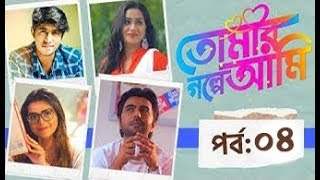 Bangla Natok TOMAR GOLPE AMI Ep-04 Apurba Tanjin Tisha Mamo Tawsif Mahbub