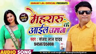 मेहरारू के आईल जमाना - Meharau Ke Aail Jamana - Sanjay Lal Yadav - Bhojpuri Dhobi Geet 2019