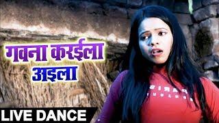 Arvind Akela Kallu के गाने पे इस लड़की ने किया जबरजस्त डांस   LIVE DANCE